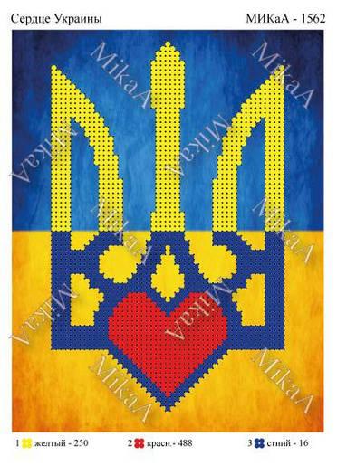 """Схема для частичной зашивки бисером - """"Сердце Украины"""""""