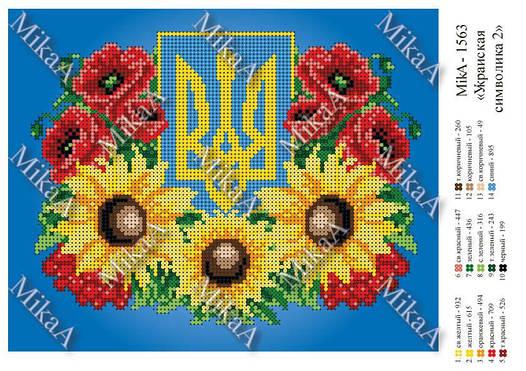 """Схема для частичной зашивки бисером - """"Украинская символика 2"""""""