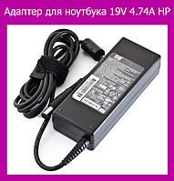 Адаптер для ноутбука 19V 4.74A HP 7.4*5.0!Акция