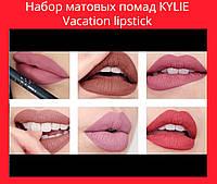 Набор матовых помад KYLIE Vacation lipstick!Акция