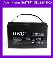 Аккумулятор BATTERY GEL 12V 100A UKC!Акция