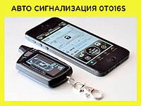 Авто сигнализация 0T016S