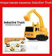 Индуктивная машинка Inductive Truck!Акция