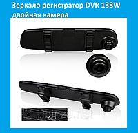 Зеркало регистратор DVR 138W двойная камера!Опт