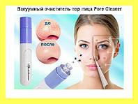 Вакуумный очиститель пор лица Pore Cleaner!Акция