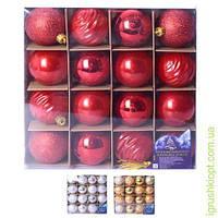 Ёлочные шары ассорти 16 шт в коробке