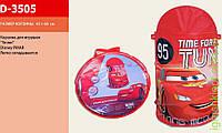 Корзина для игрушек Cars в сумке , 43*60 см