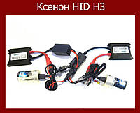 Ксенон HID H3 (HID комплект для автомобиля) 6000k