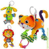 Подвеска на коляску плюш, шурш, погрем, 3 вида (собака-зв, лев-с прорез), в кульке