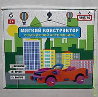 """Мягкий конструктор """"Собери свой автомобиль"""" ор машина, ST"""