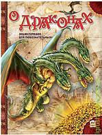 Енціклопедія для допит: Про драконів укр, А5