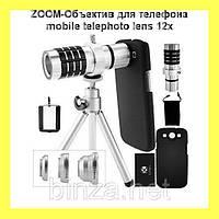 ZOOM-Объектив для телефона mobile telephoto lens 12x!Акция