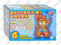 "Гр Кубики ""Персонажи сказок"" 0175 (51) ""ТЕХНОК"""