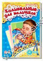 """Гр Я слушаюсь маму /новая/: Колыбельные для мальчиков /рус/ А287008Р (20) """"RANOK"""""""