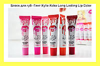 Блеск для губ -Тинт Kylie Koko Long Lasting Lip Color!Акция