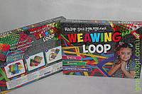 Набор для творчества Weawing loop, в коробке, ST