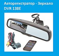 Авторегистратор - Зеркало DVR 138E!Акция
