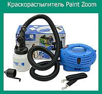 Paint Zoom профессиональный краскораспылитель!Акция