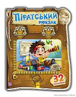 """Гр Чудесный рюкзачок """"Піратський рюкзак"""" /укр/ А401002У (20) """"RANOK"""""""