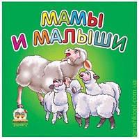 Карамелька: Мамы и малыши рус