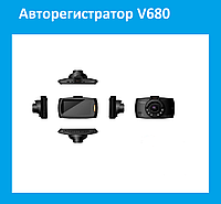 Авторегистратор V680!Опт