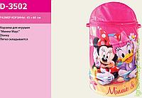 Корзина для игрушек в сумке, 43*60 см