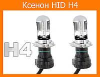Ксенон HID H4 (HID би-ксенон комплект для автомобиля) 6000k!Опт