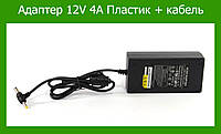 Адаптер 12V 4A Пластик + кабель (разъём 5.5*2.5mm)!Акция