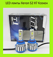 LED лампы Xenon S2 H7 Ксенон!Акция