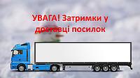 Затримки у доставці
