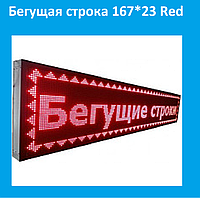 Бегущая строка 167*23 Red!Опт