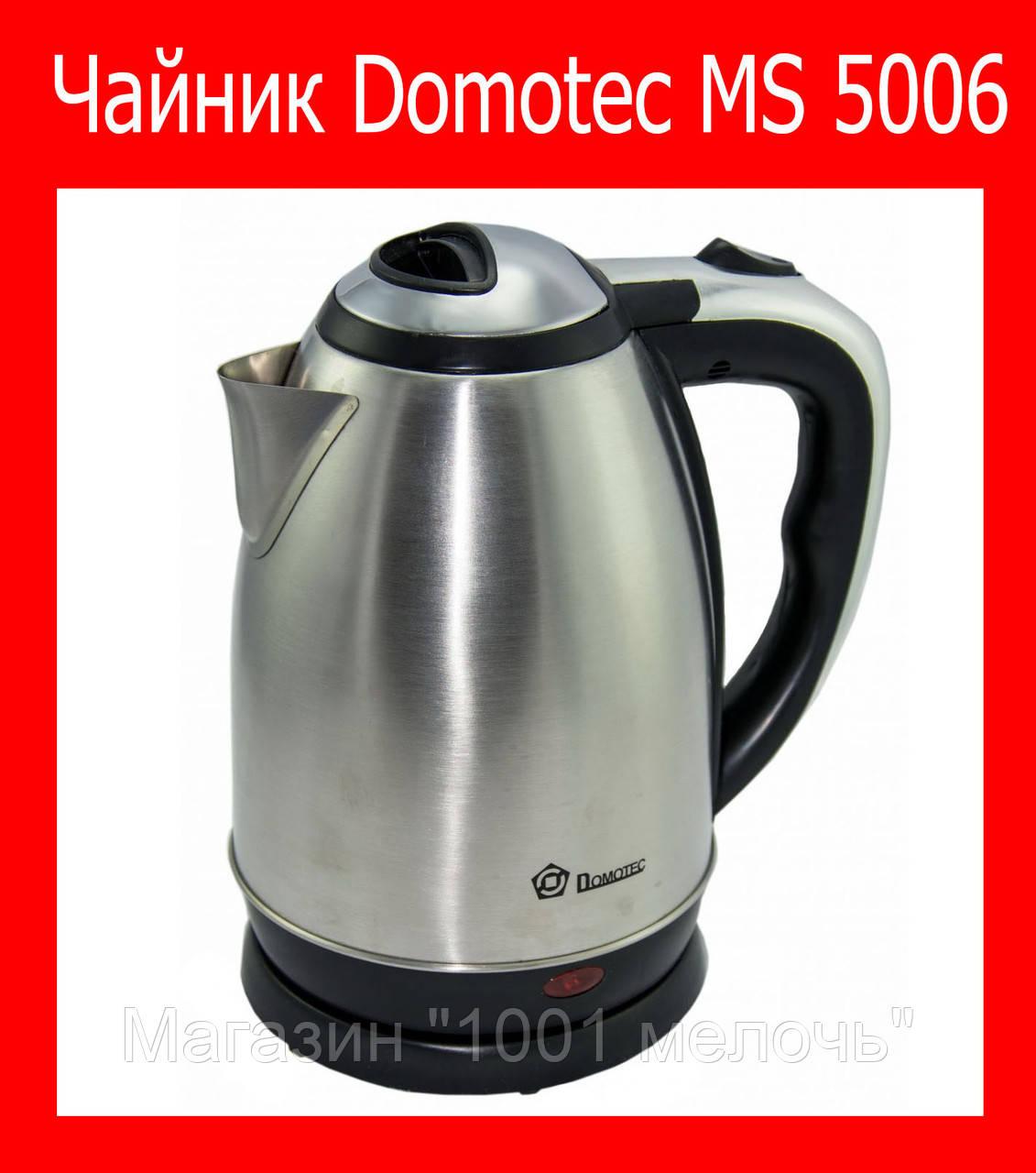 Чайник Domotec MS 5006!Лучший подарок