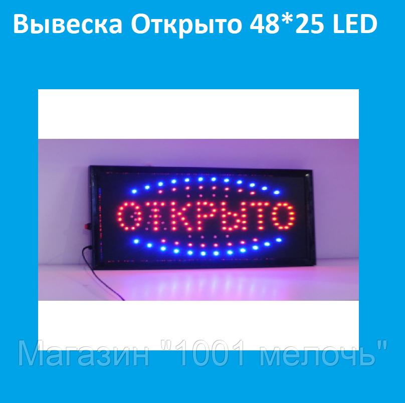 Вывеска Открыто 48*25 LED!Лучший подарок