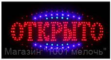 Вывеска Открыто 48*25 LED!Лучший подарок, фото 2