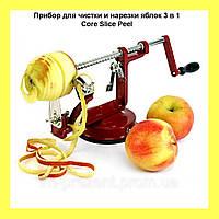 Прибор для чистки и нарезки яблок 3 в 1 Core Slice Peel!Опт