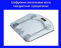 Цифровые напольные весы квадратные прозрачные до 180кг толщина 6мм 2003B!Опт