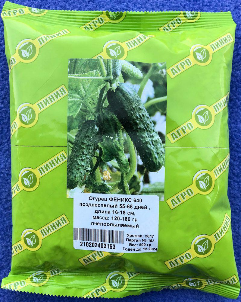 Семена огурца 500 гр сорт Феникс 640 ТМ Агролиния