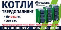 Котел твердопаливний PALCHE - 34