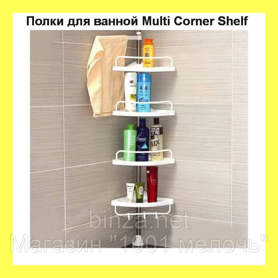 Полки для ванной Multi Corner Shelf!Лучший подарок