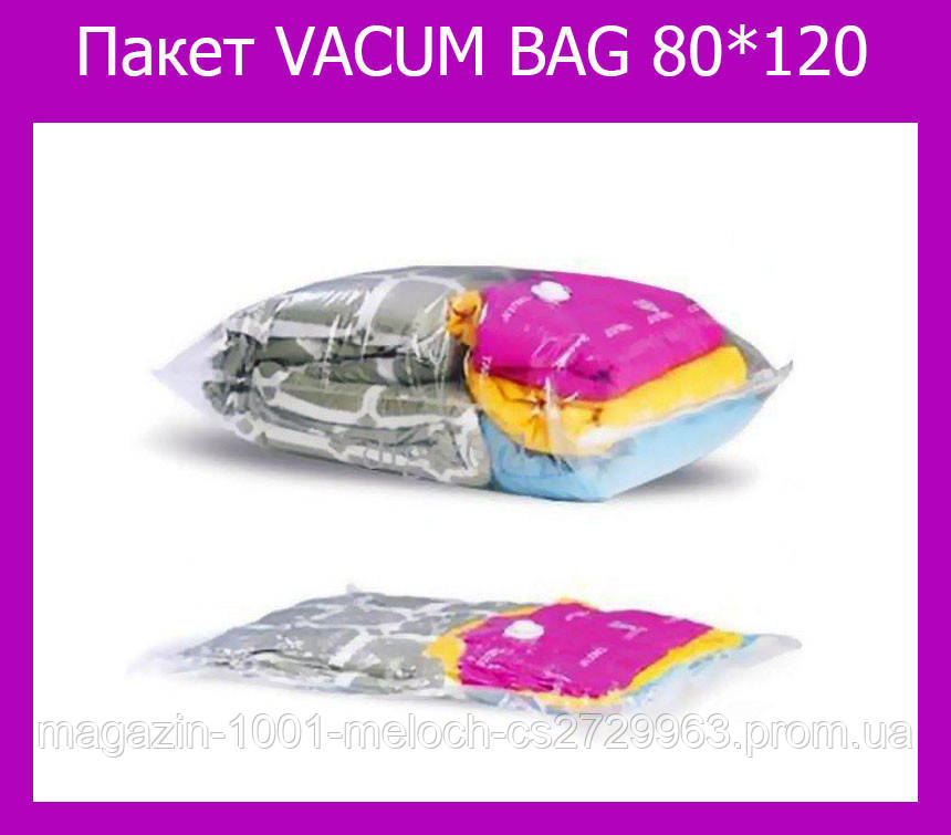 Пакет VACUM BAG 80*120!Лучший подарок