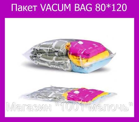 Пакет VACUM BAG 80*120!Лучший подарок, фото 2
