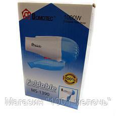 Фен Domotec MS-1390 Голубой!Лучший подарок, фото 3