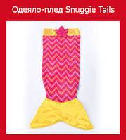 Одеяло-плед SnuggieTails в форме русалки!Опт