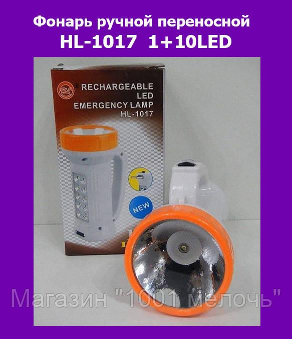 Фонарь ручной переносной HL-1017 1+10LED!Опт