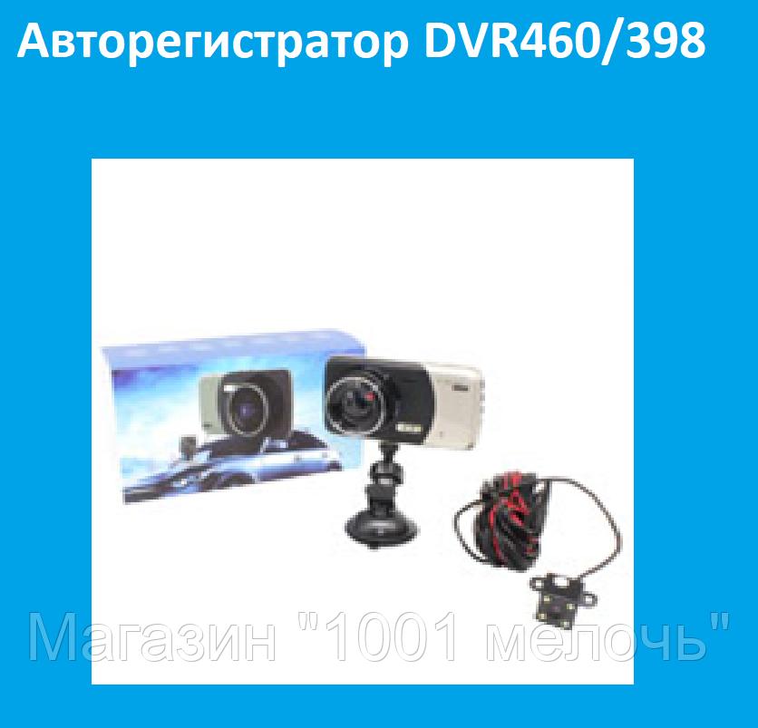 Авторегистратор DVR460/398!Опт