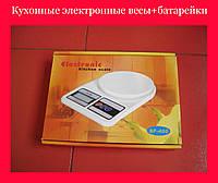 Кухонные электронные весы+батарейки с 0,01гр до 10кг Kitchen Skale SF-400!Опт