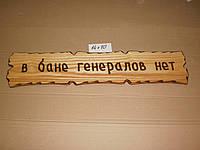 """Табличка """"В бане генералов нет"""" №20"""