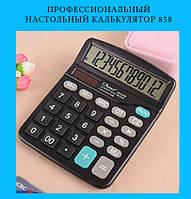 Профессиональный настольный калькулятор 838!Опт