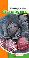 Капуста красноголовая Лангедейкер зимняя 0,5гр