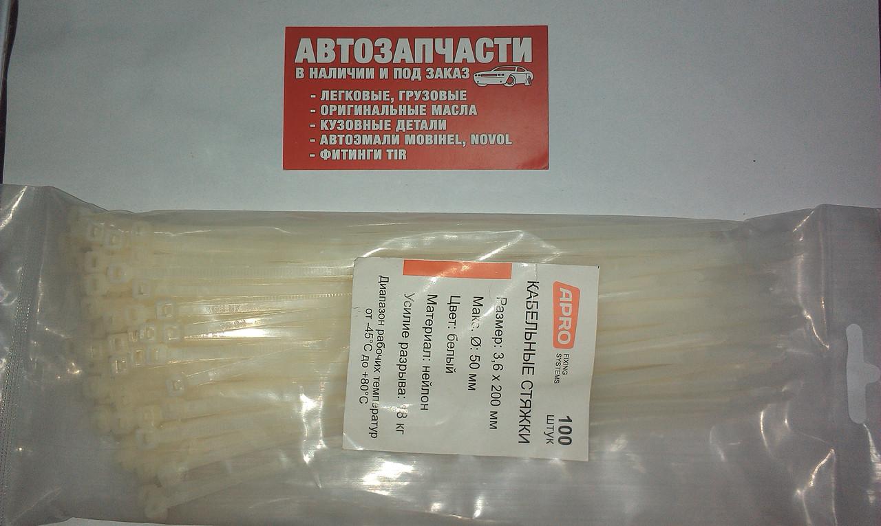 Хомут пластиковый 3.6х200 мм 100 шт пр-во APRO